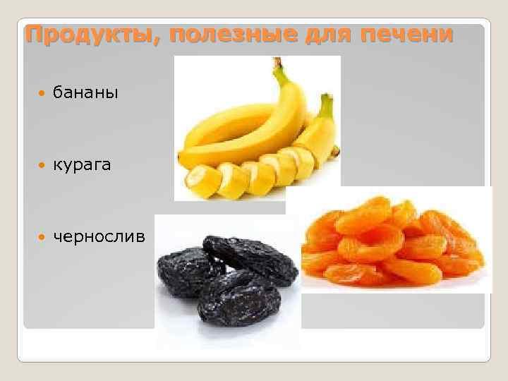 Что любит печень печень человека и как ее восстановить