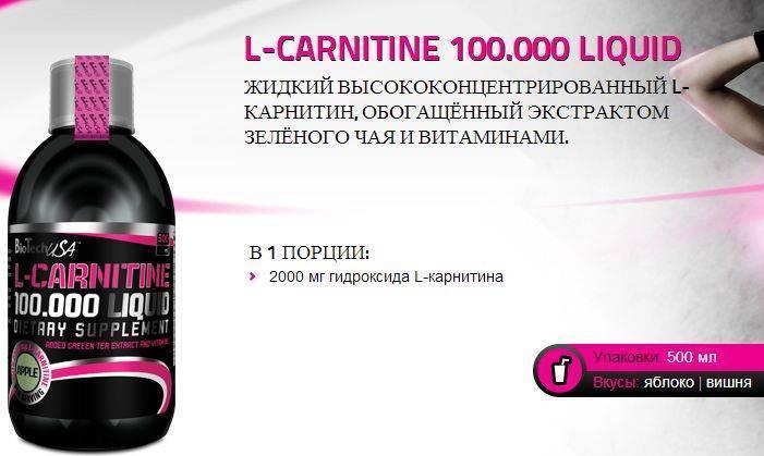 Л-карнитин: инструкция по применению и отзывы