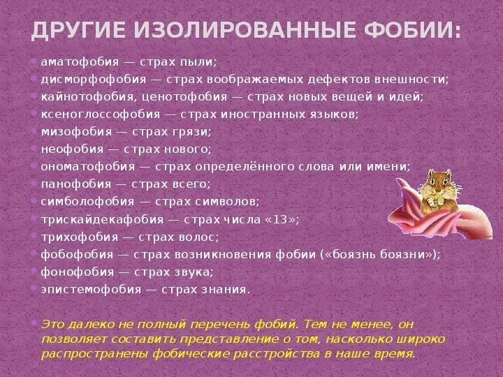список фобий человека