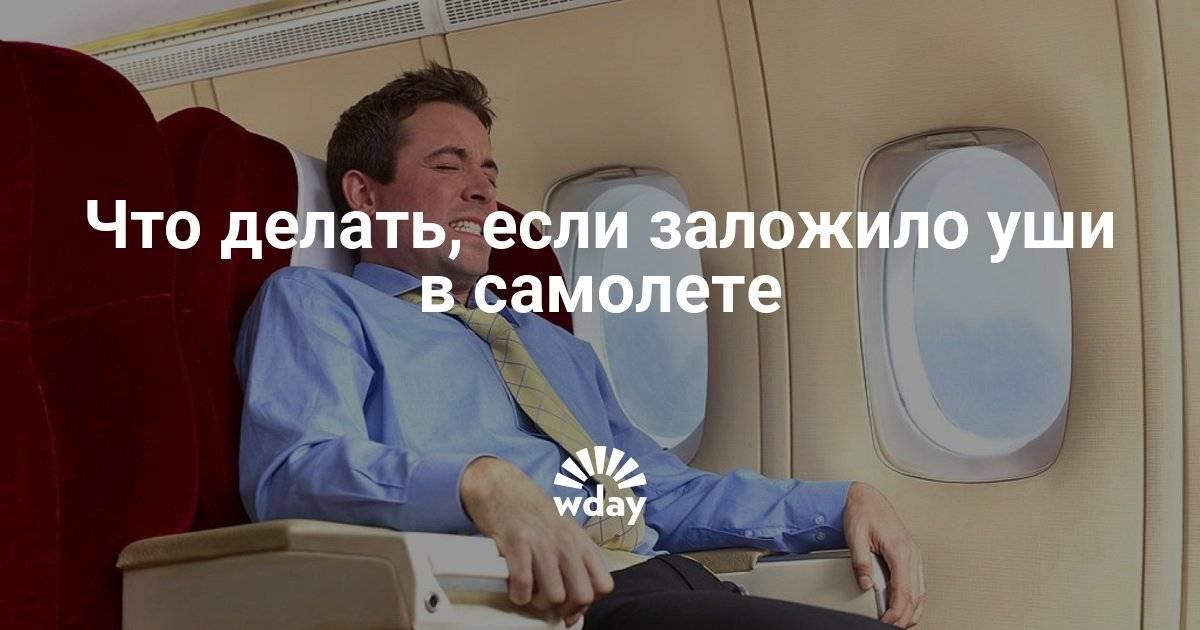 После самолета заложило уши — что делать