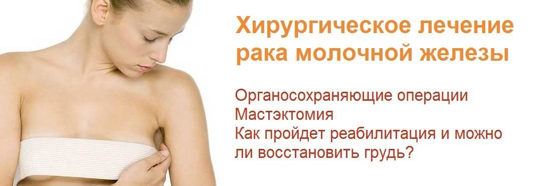 Лечение рака молочной железы содой