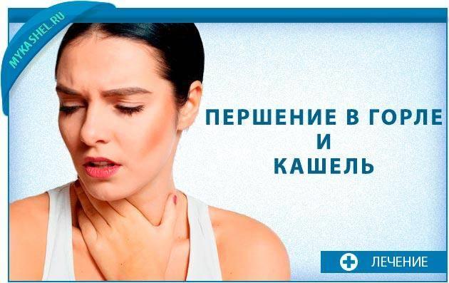 что делать если першит в горле и сухой кашель