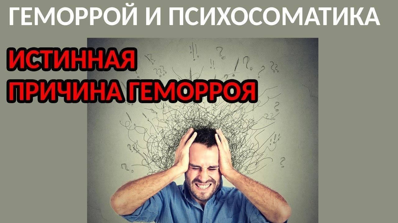 геморрой по психосоматике