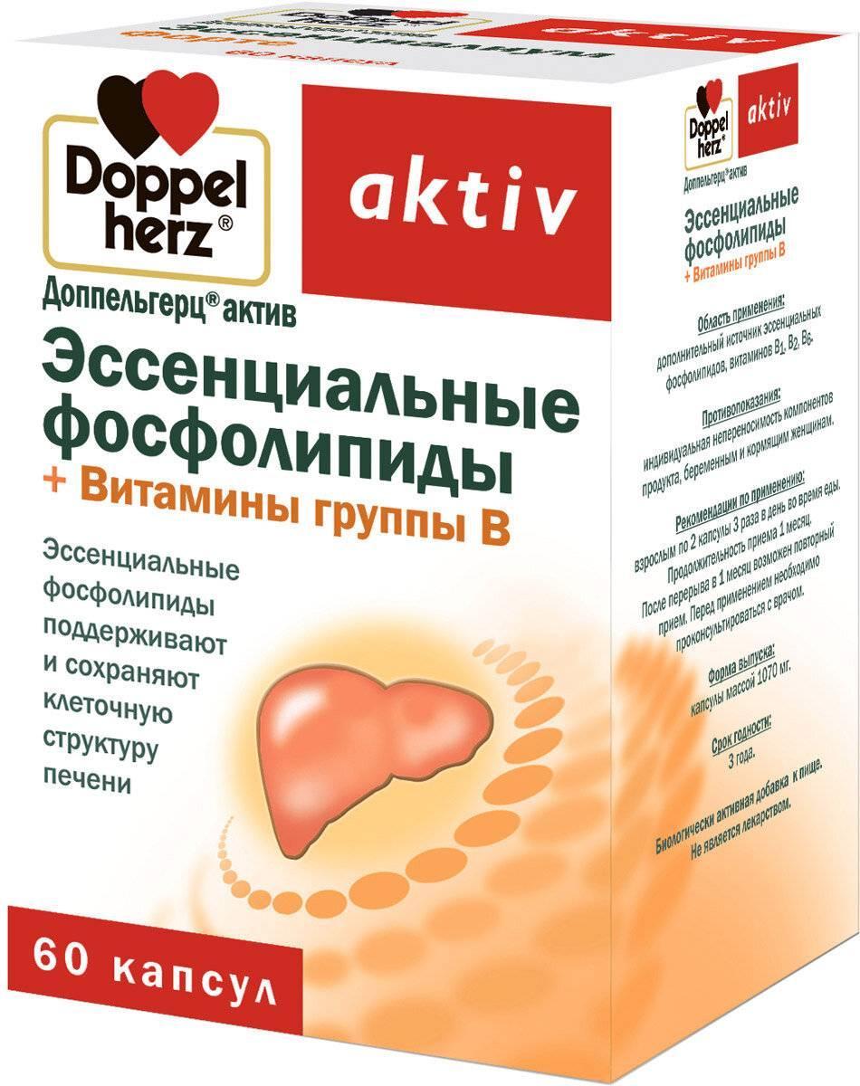 витамины для печени название препаратов