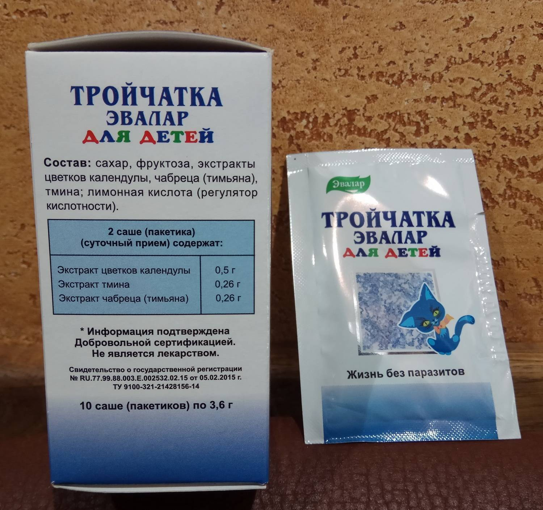 Таблетки тройчатка от паразитов — parazit24