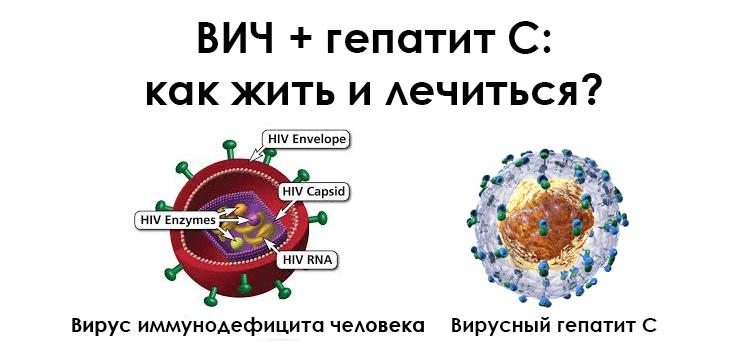Сколько живут с гепатитом с с лечением и без