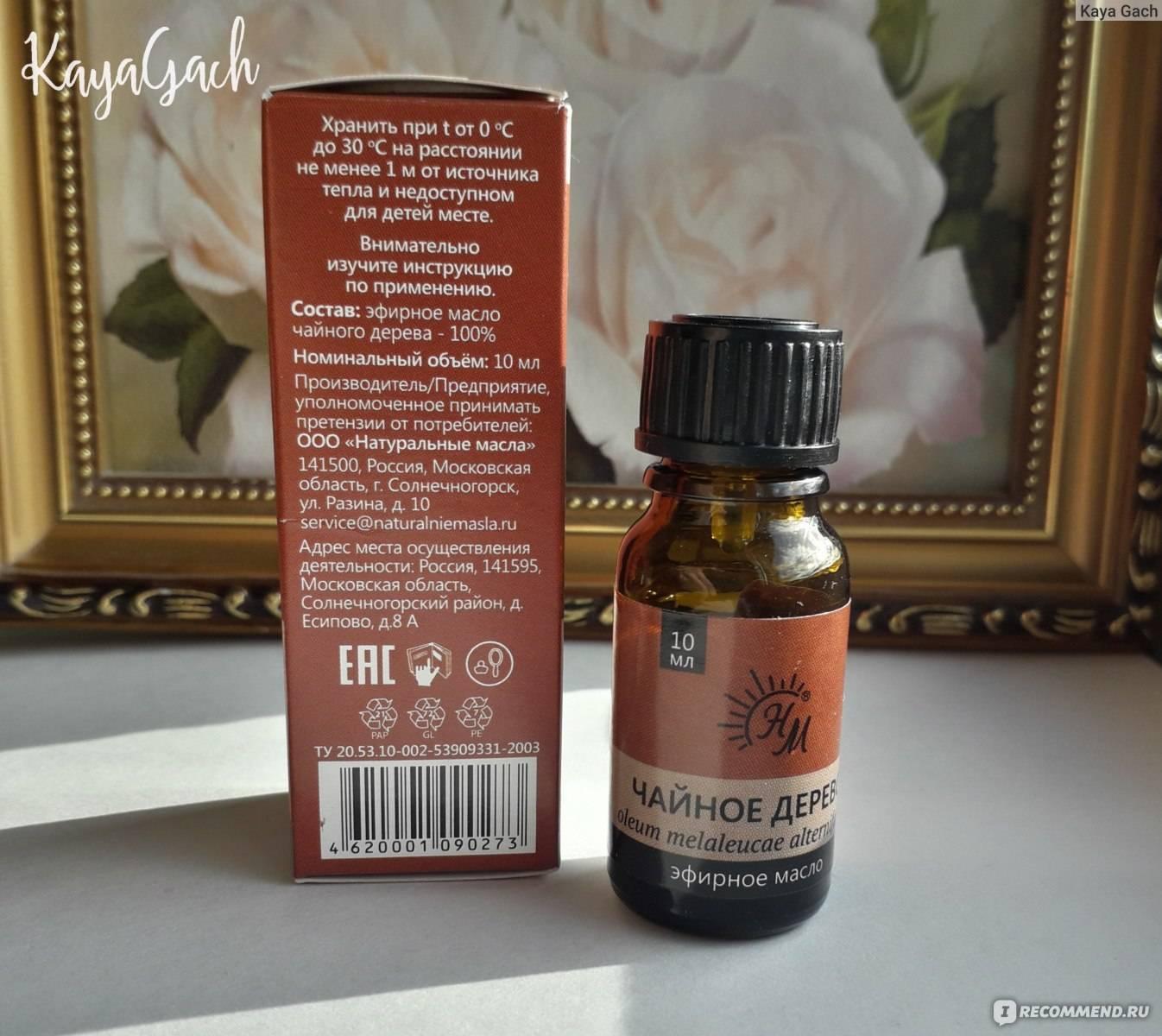масло чайного дерева при дерматитах