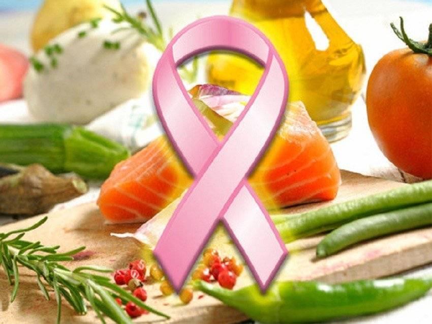 сыроедение и рак молочной железы