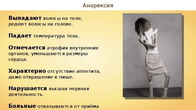 Анорексия: причины, симптомы и лечение