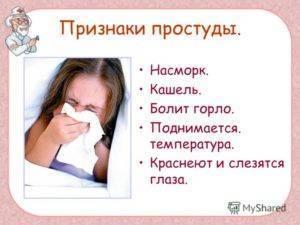 насморк температура