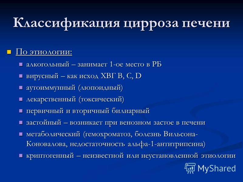 Существующие классификации цирроза печени