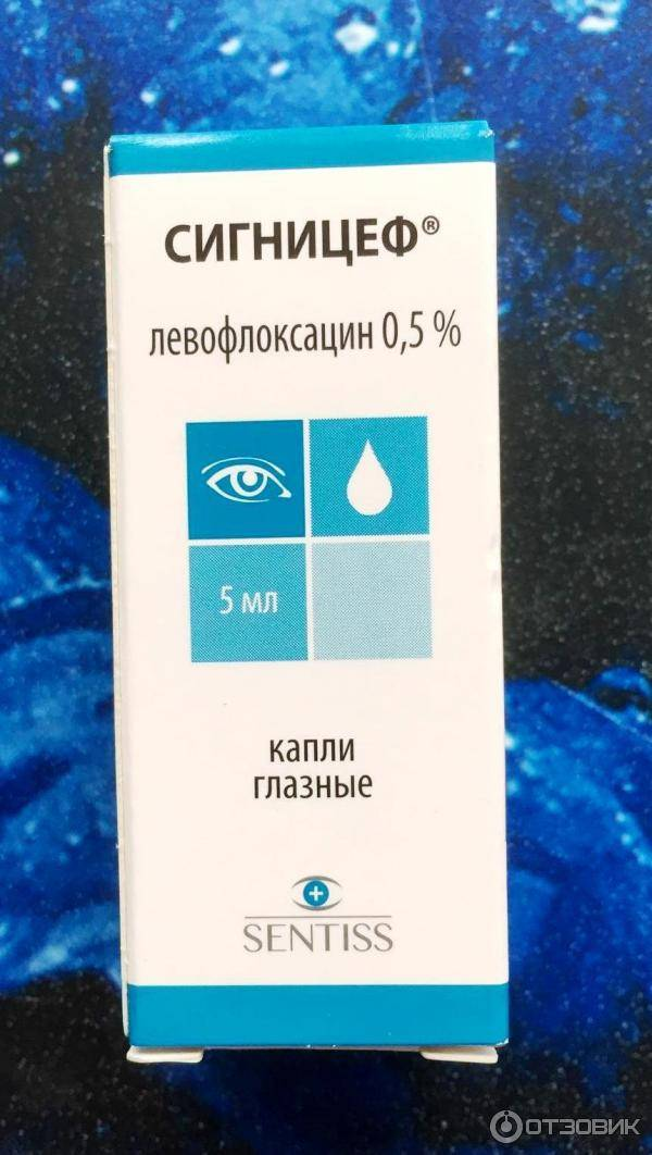 Глазные капли левофлоксацин, цена препарата