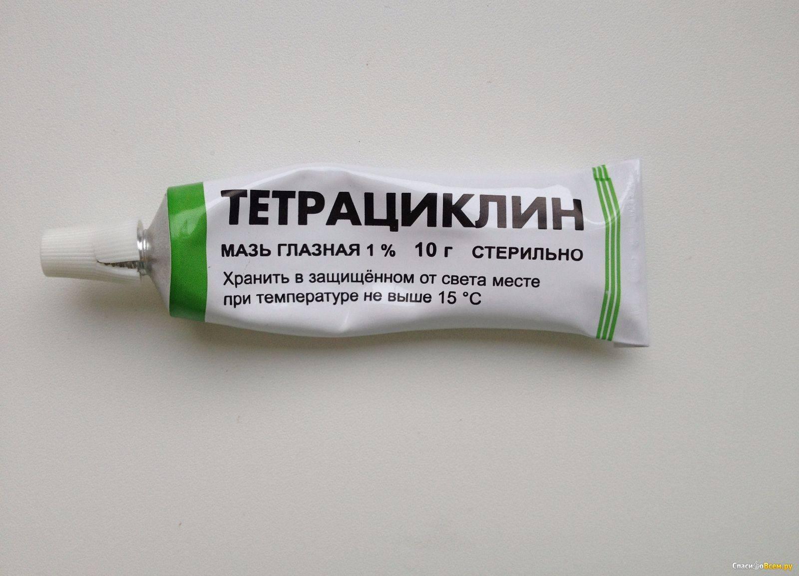 тетрациклиновая мазь применение для глаз