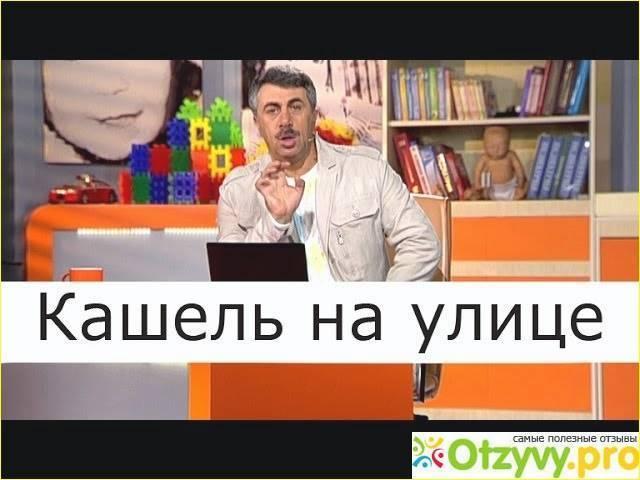 Комаровский о детском кашле