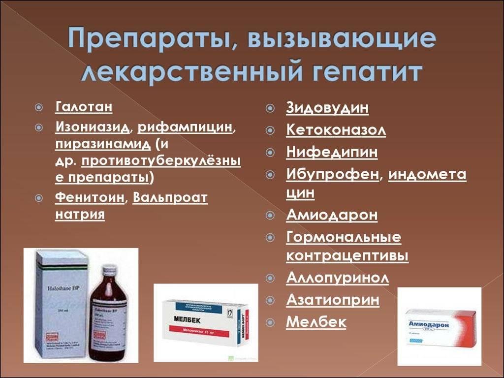 лекарственный гепатит симптомы