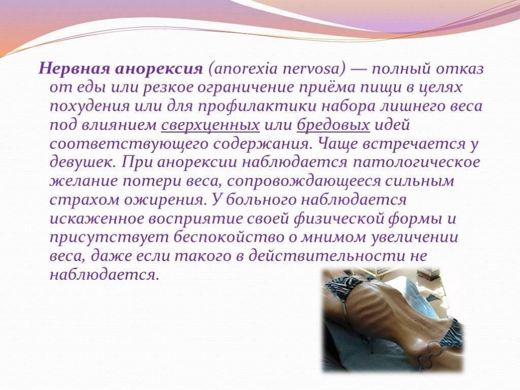 Симптомы нервной булимии и лечение в домашних условиях