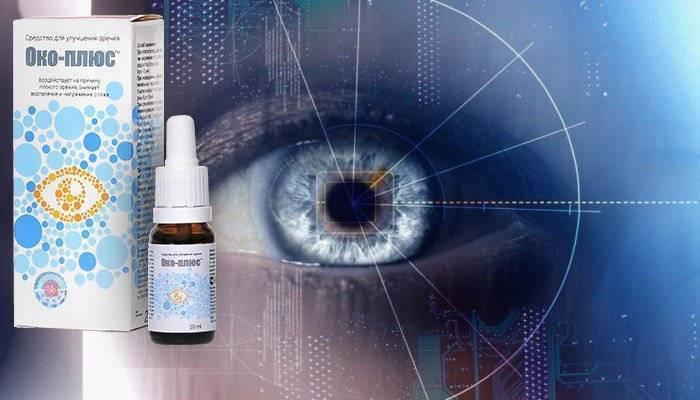Око-плюс капли для глаз: отзывы и инструкция по применению