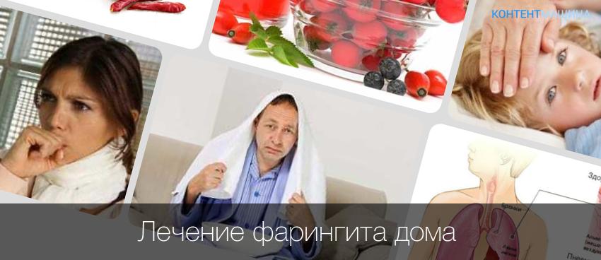 Фарингит — фото, симптомы и лечение. как вылечить фарингит в домашних условиях? средства лечения фарингита