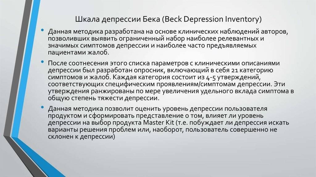 опросник депрессии бека