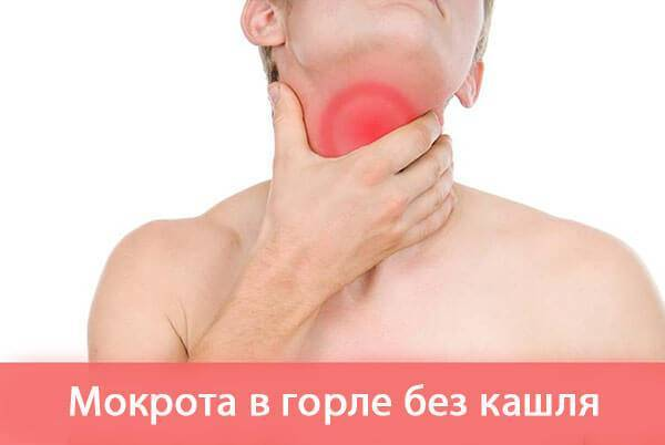 мокрота в горле чем лечить