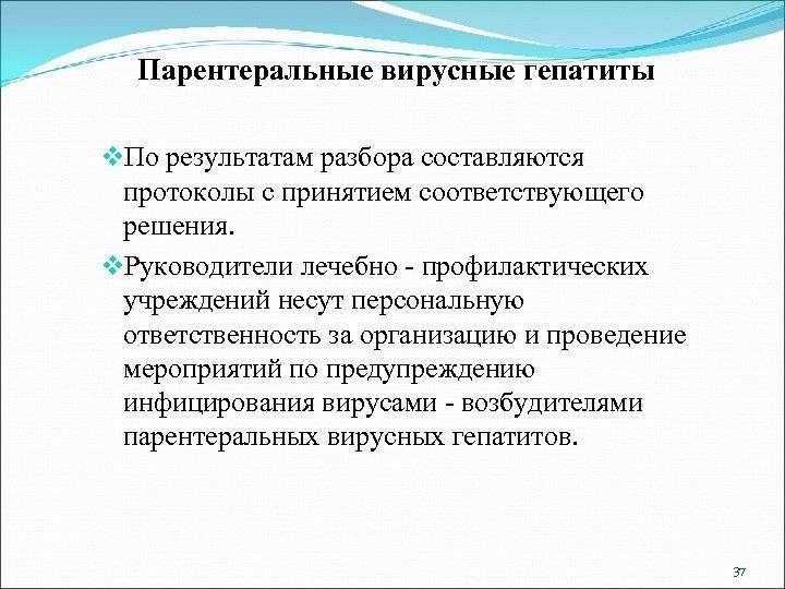 Парентеральный гепатит
