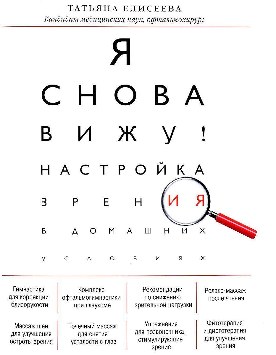 Как восстановить зрение – 7 трав от близорукости - народная медицина | природушка.ру
