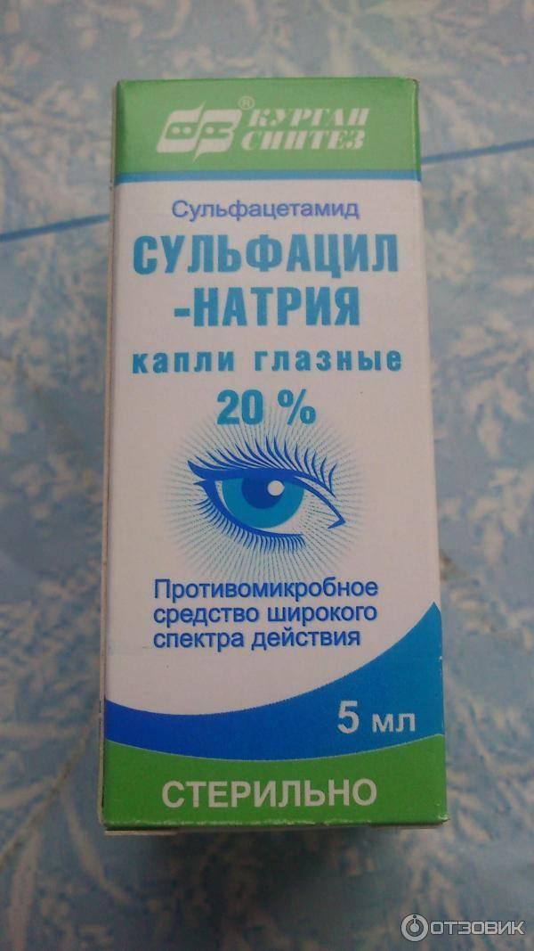 капли для глаз альбуцид инструкция