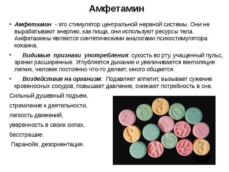 амфитаминовая зависимость лечение самостоятельно
