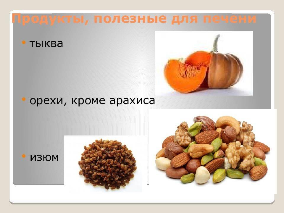 Какие продукты полезны для печени. лучшие продукты для лечения и восстановления печени