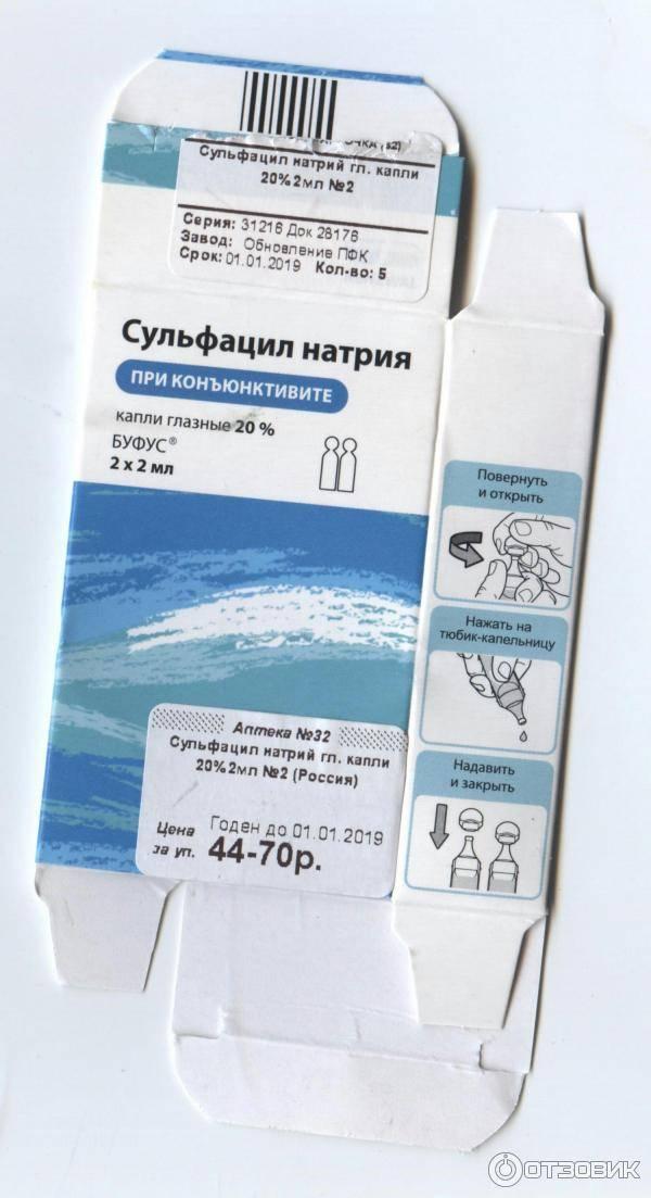 сульфат натрия капли глазные инструкция