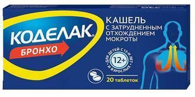 таблетки от кашля при курении