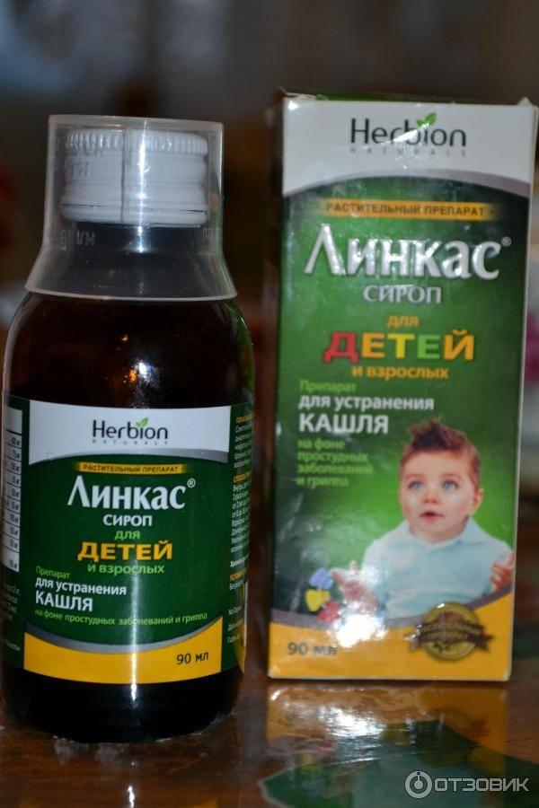 Лекарство от кашля для детей с рождения