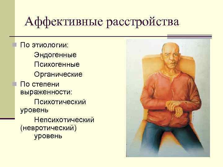 Причины, виды фаз и лечение аффективного психоза