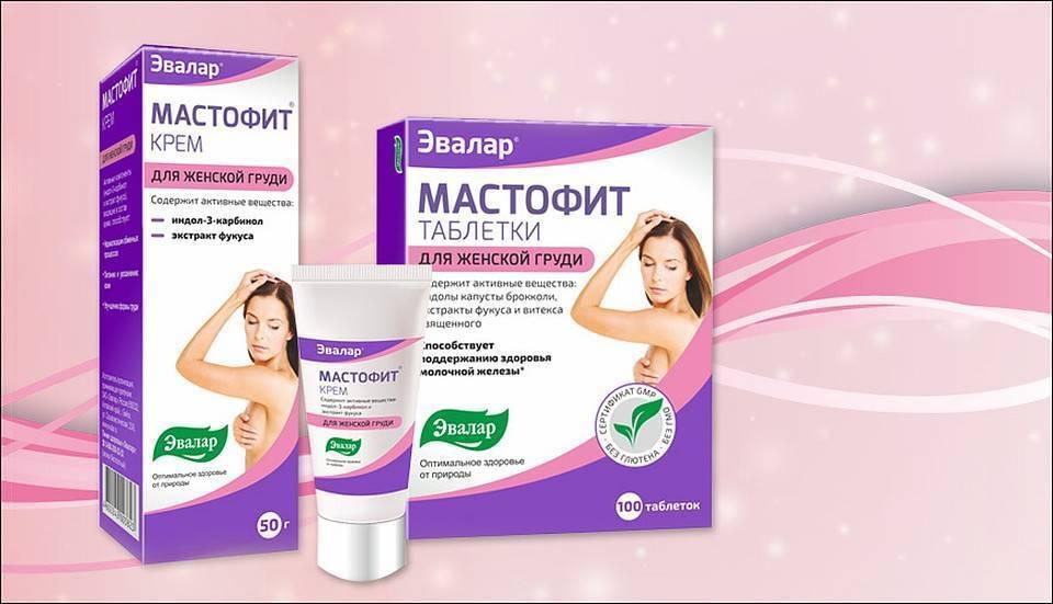 Гормональные средства в форме таблеток для увеличения молочных желез