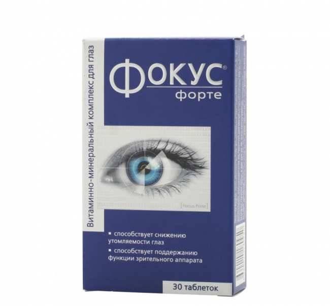 Фокус, витамины для глаз: инструкция по применению, отзывы и аналоги, цены в аптеках