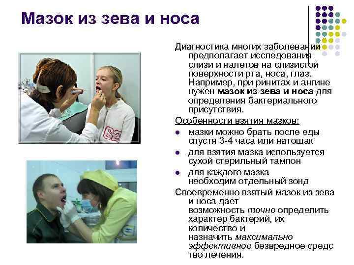 Зачем берут мазок из носа и зева?