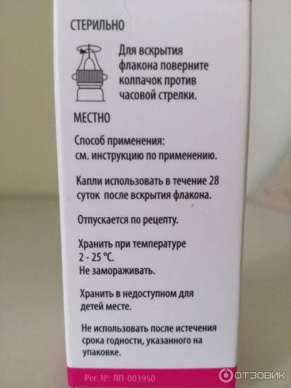 олопатадин капли