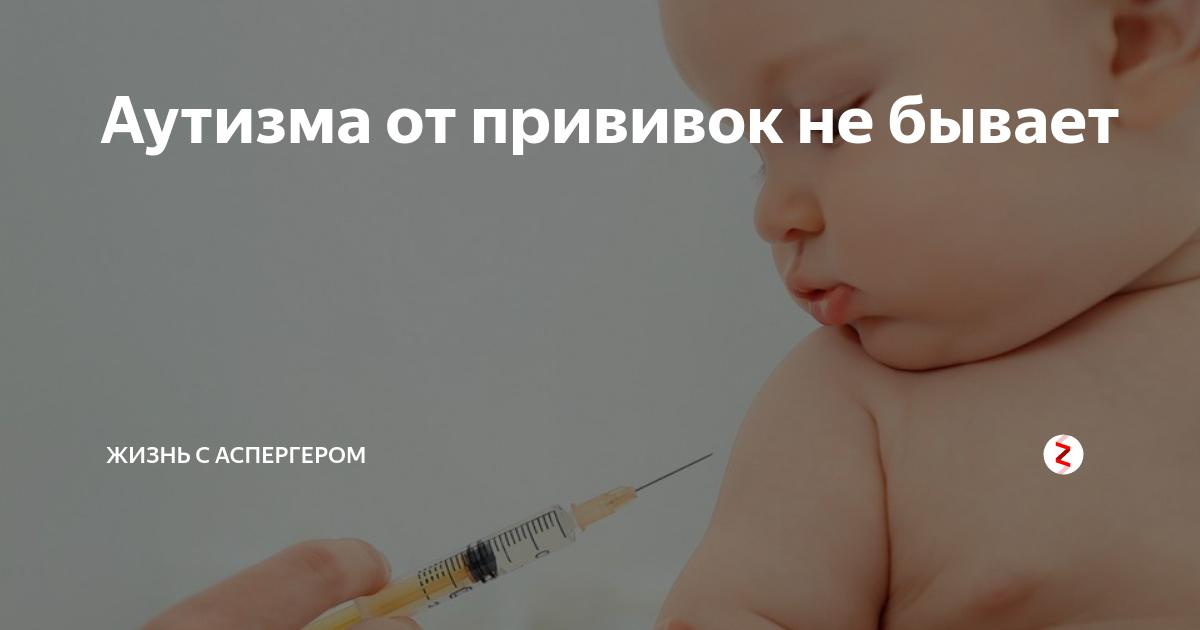 Может ли ребенок перестать говорить ( гулить) из-за прививок? - запись пользователя анюшка (anutochka2) в дневнике - babyblog.ru