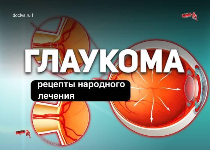 Народные методы лечения глаукомы