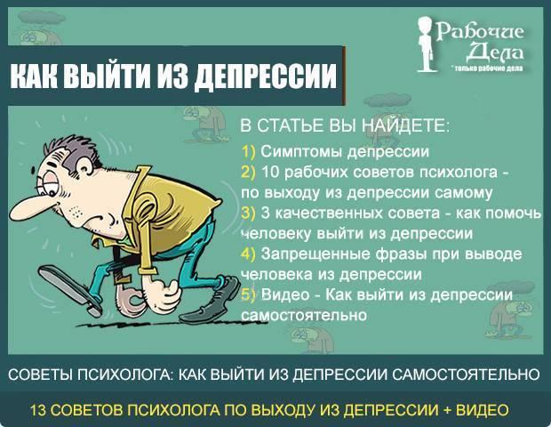 помощь психолога при депрессии