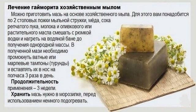 народное средство от гайморита хозяйственное мыло