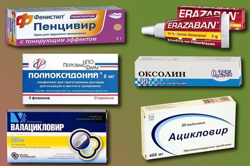лекарства от генитального герпеса