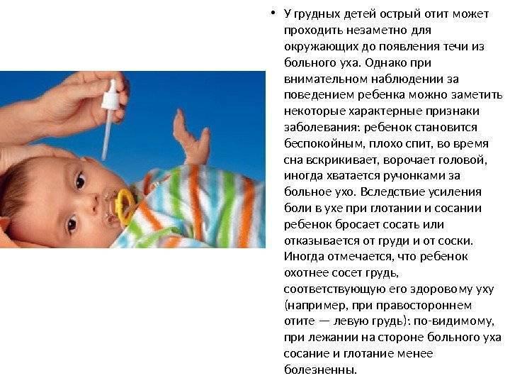 Как определить, что у ребёнка болит ушко