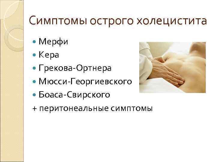 признаки холецистита симптомы