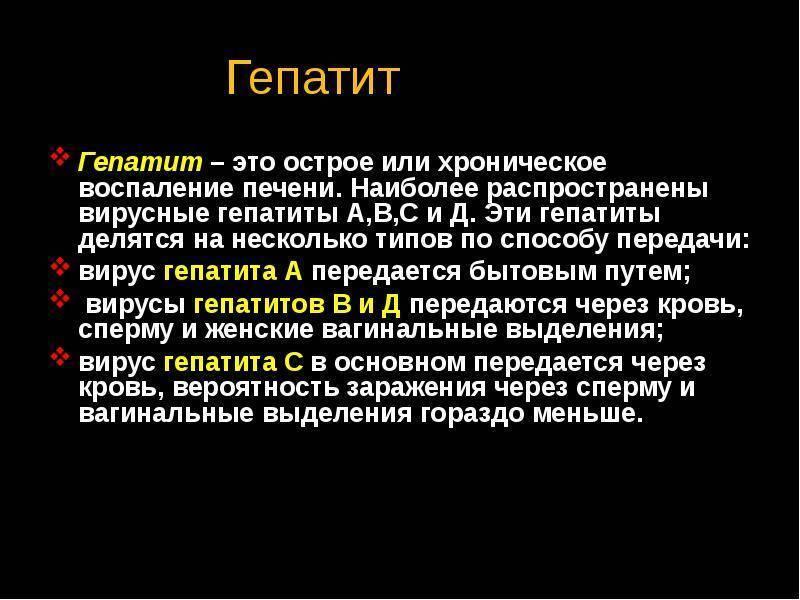 Гепатит с: пути передачи вируса от человека человеку