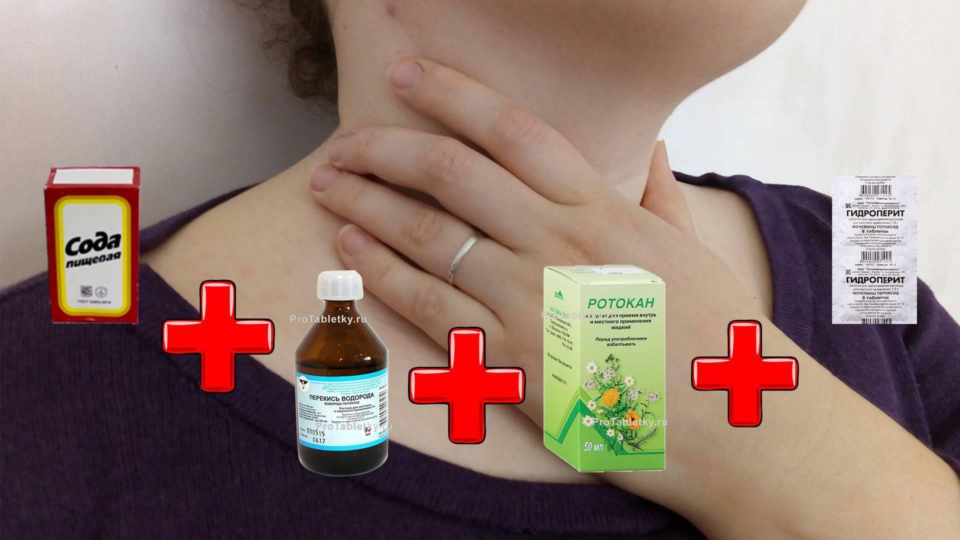 Как и чем быстро вылечить больное горло у ребенка в домашних условиях
