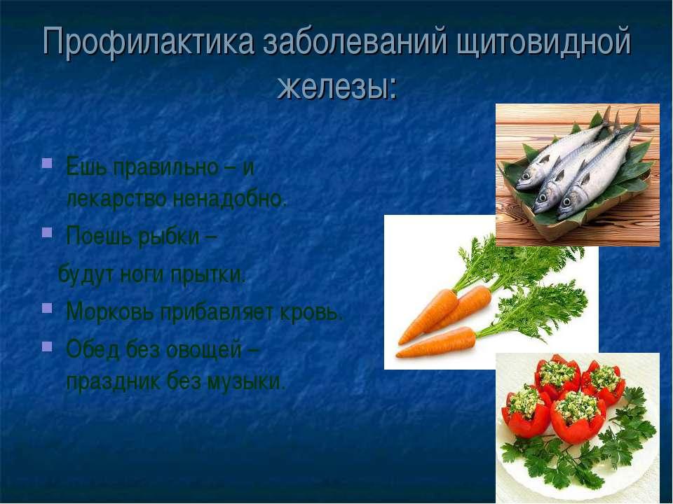 профилактика щитовидной железы
