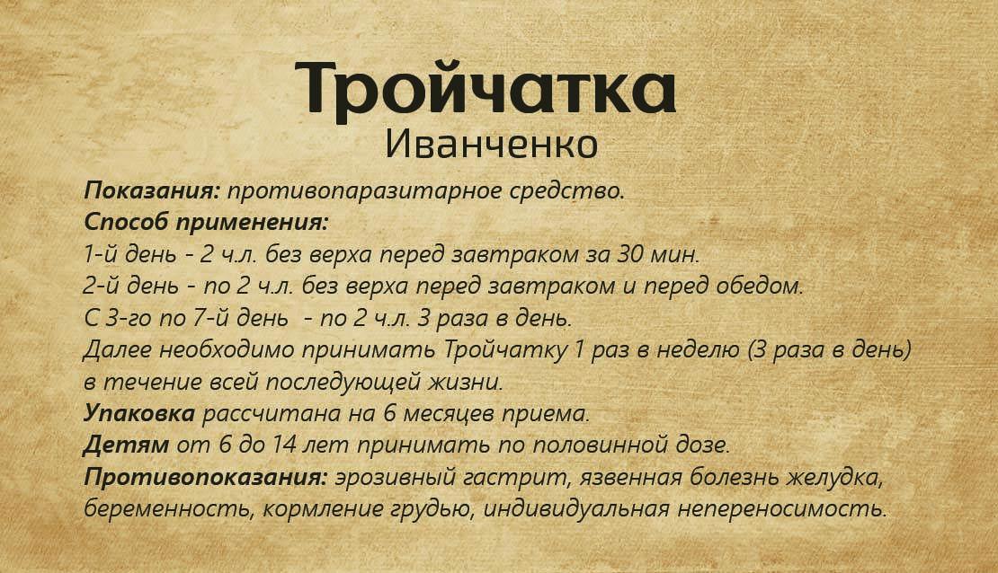 Русская тройчатка от паразитов своими руками