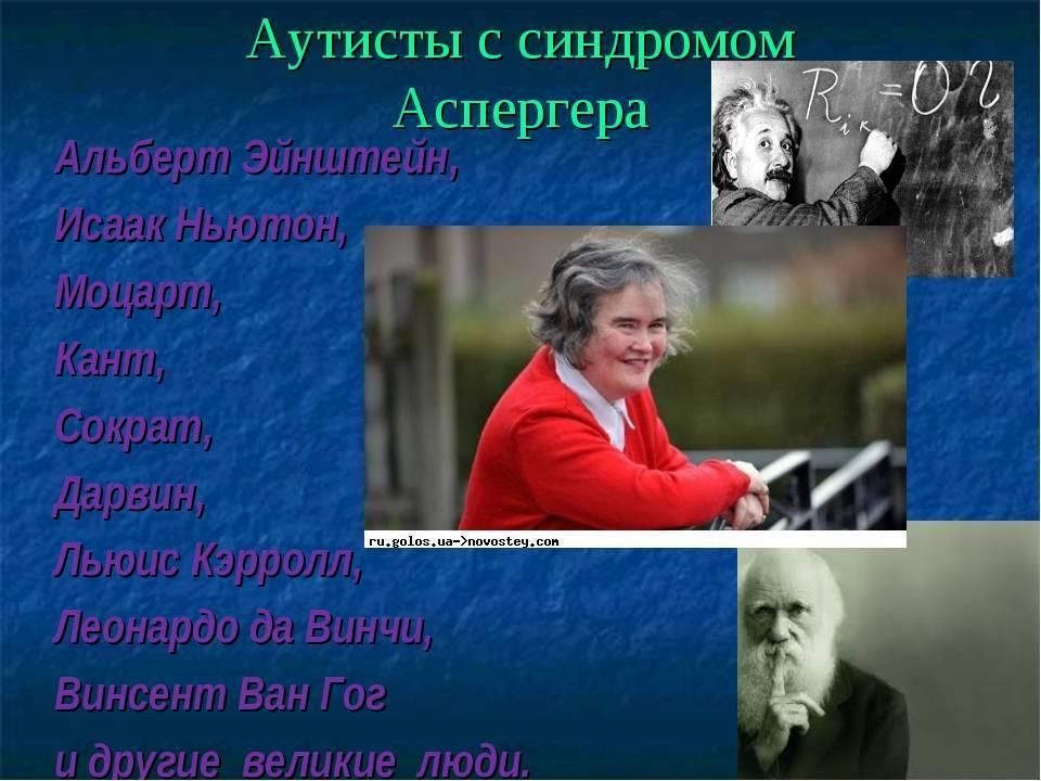 Высокофункциональный аутизм — википедия с видео // wiki 2