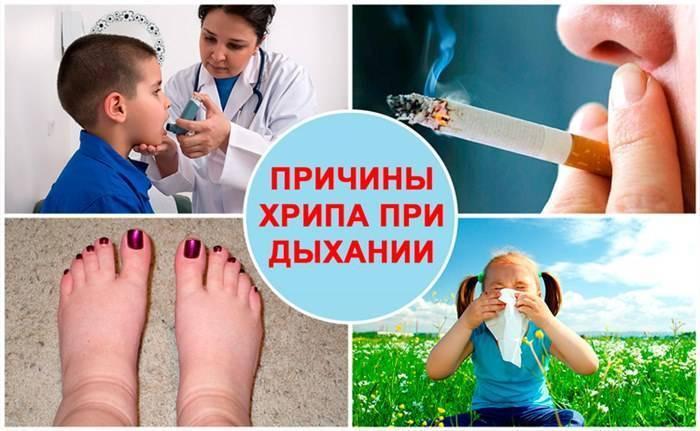 Хрипы - причины появления. заболевания, сопровождающиеся хрипами